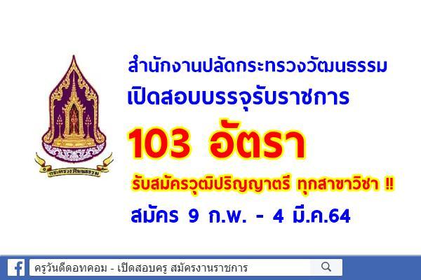 สำนักงานปลัดกระทรวงวัฒนธรรม เปิดสอบบรรจุรับราชการ 103 อัตรา - สมัคร 9 ก.พ. - 4 มี.ค.64