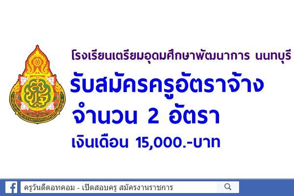 โรงเรียนเตรียมอุดมศึกษาพัฒนาการ นนทบุรี รับสมัครครูอัตราจ้าง 2 อัตรา