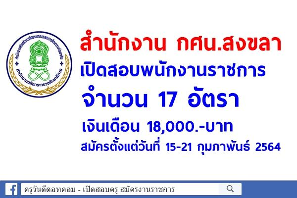 สำนักงาน กศน.สงขลา เปิดสอบพนักงานราชการ 17 อัตรา เงินเดือน 18,000.-บาท