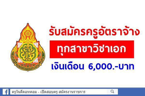 โรงเรียนอนุบาลโพธิ์ทอง รับสาครครูอัตราจ้าง ทุกสาขาวิชาเอก เงินเดือน 6,000.-บาท