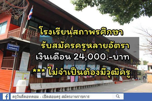 โรงเรียนสถาพรศึกษา เขตภาษีเจริญ รับสมัครครูผู้สอน 3 อัตรา วุฒิปริญญาตรี เงินเดือน 24,000.- บาท