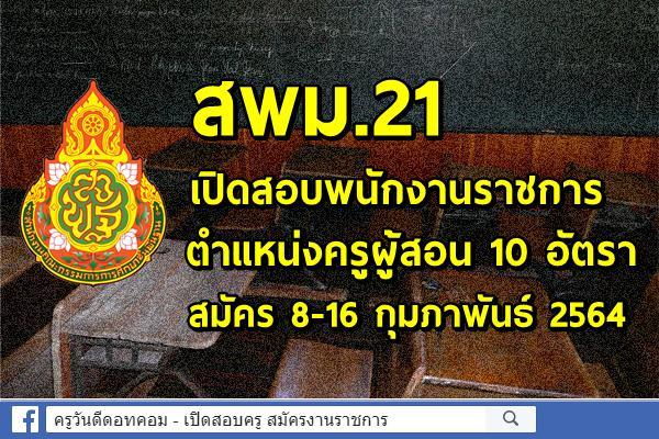 สพม.21 เปิดสอบพนักงานราชการ ตำแหน่งครูผู้สอน 10 อัตรา สมัคร 8-16 กุมภาพันธ์ 2564