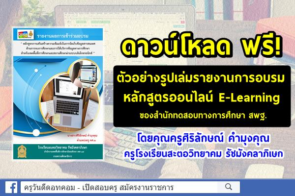 ดาวน์โหลดฟรี! ตัวอย่างรูปเล่มรายงานการอบรมหลักสูตรออนไลน์ E-Learning ของสำนักทดสอบทางการศึกษา
