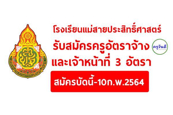 โรงเรียนแม่สายประสิทธิ์ศาสตร์ รับสมัครครูอัตราจ้าง และเจ้าหน้าที่ 3 อัตรา สมัครบัดนี้-10ก.พ.2564