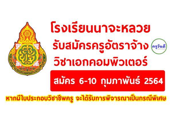 โรงเรียนนาจะหลวย รับสมัครครูอัตราจ้าง วิชาเอกคอมพิวเตอร์ สมัคร 6-10 กุมภาพันธ์ 2564