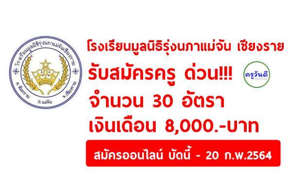 โรงเรียนมูลนิธิรุ่งนภาแม่จัน เชียงราย รับสมัครครู 30 อัตรา สมัครบัดนี้ - 20 ก.พ.2564