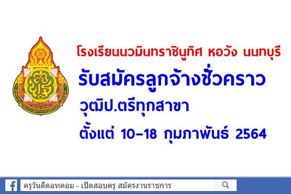 โรงเรียนนวมินทราชินูทิศ หอวัง นนทบุรี รับสมัครลูกจ้างชั่วคราว วุฒิป.ตรีทุกสาขา ตั้งแต่ 10–18 กุมภาพันธ์ 2564