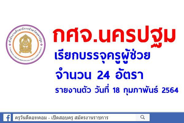 กศจ.นครปฐม เรียกบรรจุครูผู้ช่วย 24 อัตรา - รายงานตัว วันที่ 18 กุมภาพันธ์ 2564