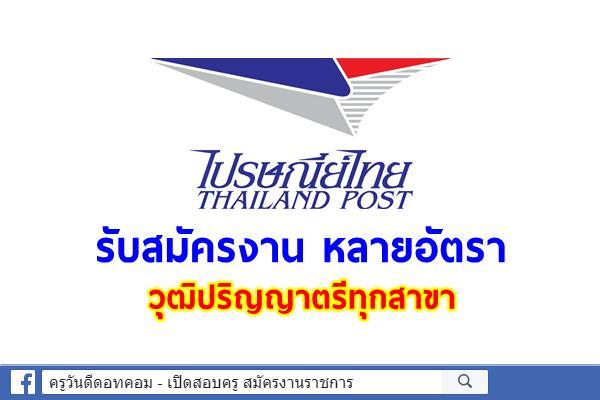 บริษัท ไปรษณีย์ไทย จำกัด รับสมัครผู้รับจ้างทำของ (จ้างเหมา) วุฒิปริญญาตรีทุกสาขา หลายอัตรา