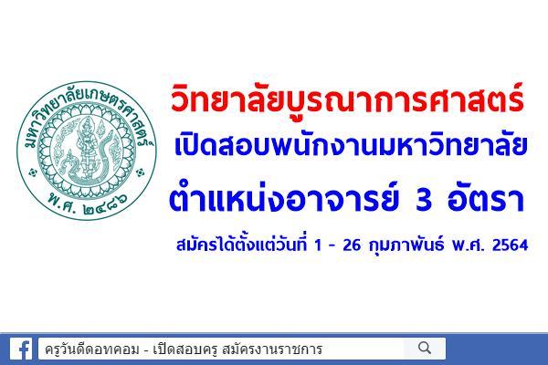 วิทยาลัยบูรณาการศาสตร์ เปิดสอบพนักงานมหาวิทยาลัย ตำแหน่งอาจารย์ 3 อัตรา