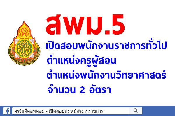 สพม.5 เปิดสอบพนักงานราชการทั่วไป จำนวน 2 อัตรา สมัคร 15-19 กุมภาพันธ์ 2564