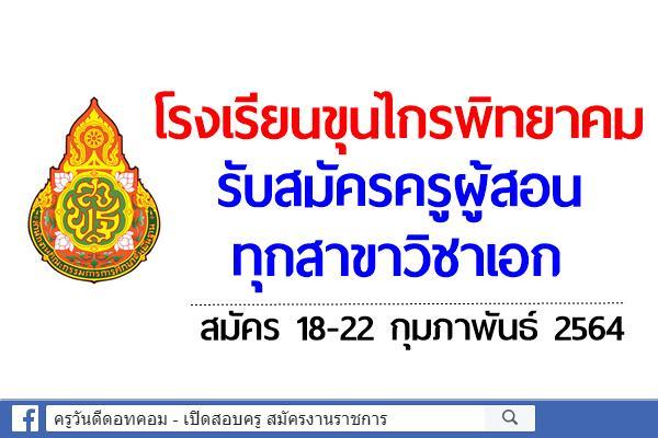 โรงเรียนขุนไกรพิทยาคม รับสมัครครูผู้สอน ทุกสาขาวิชาเอก สมัคร 18-22 กุมภาพันธ์ 2564