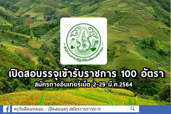 สำนักงานการปฏิรูปที่ดินเพื่อเกษตรกรรม เปิดสอบรรจุเข้ารับราชการ 100 อัตรา สมัครทางอินเทอร์เน็ต