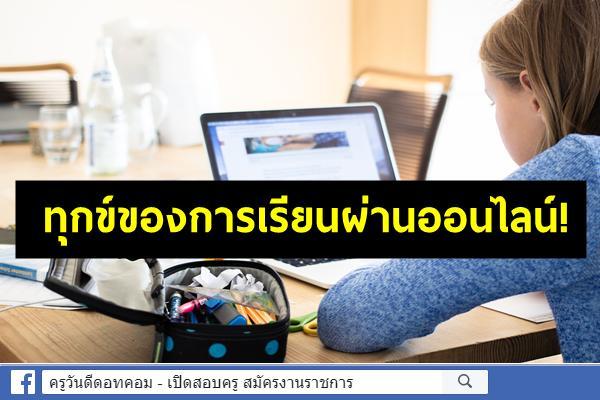 ทุกข์ของการเรียนผ่านออนไลน์!/ดร.สรวงมณฑ์ สิทธิสมาน