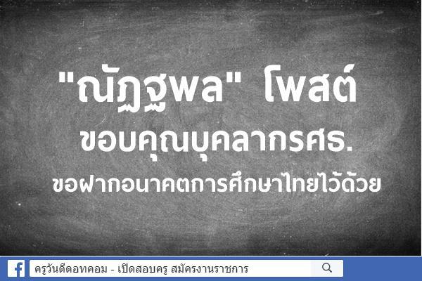 """""""ณัฏฐพล"""" โพสต์ขอบคุณบุคลากรศธ. ขอฝากอนาคตการศึกษาไทยไว้ด้วย"""