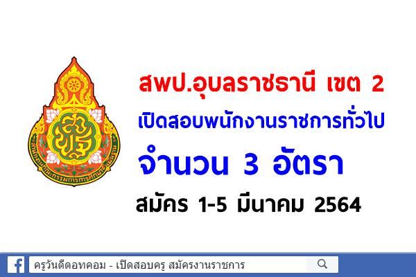สพป.อุบลราชธานี เขต 2 เปิดสอบพนักงานราชการทั่วไป 3 อัตรา สมัคร1-5 มีนาคม 2564
