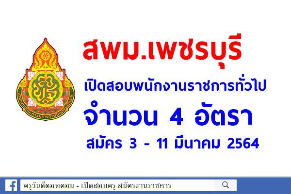 สพม.เพชรบุรี เปิดสอบพนักงานราชการ 4 อัตรา สมัคร 3 - 11 มีนาคม 2564