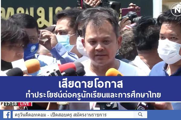 """""""ณัฏฐพล""""รับเสียดายโอกาส ทำประโยชน์การศึกษาไทย"""