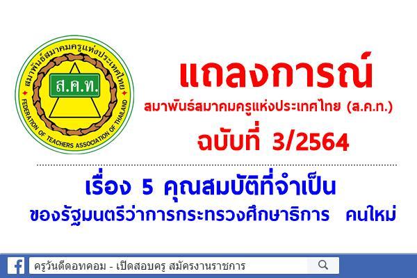 สมาพันธ์สมาคมครูแห่งประเทศไทย (ส.ค.ท.) เรียกร้องให้นายกรัฐมนตรี พิจารณาบุคคลที่เหมาะสม ดำรงตำแหน่ง รมว.ศธ.