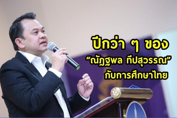 """ปีกว่าๆของ """"ณัฏฐพล ทีปสุวรรณ""""กับการศึกษาไทย"""