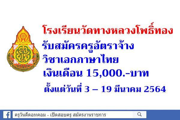 โรงเรียนวัดทางหลวงโพธิ์ทอง รับสมัครครูอัตราจ้าง วิชาเอกภาษาไทย เงินเดือน 15,000.-บาท