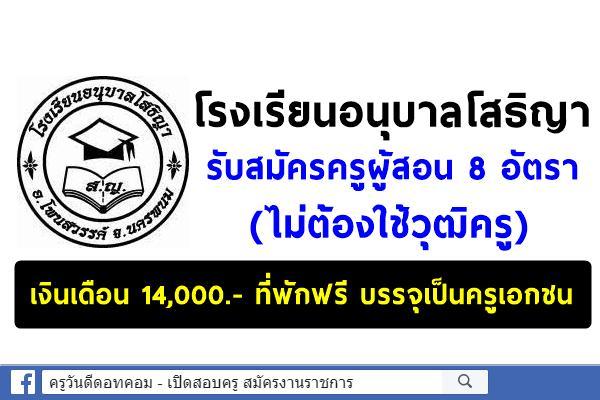 โรงเรียนอนุบาลโสธิญา รับสมัครครูผู้สอน 8 อัตรา (ไม่ต้องใช้วุฒิครู) เงินเดือน 14,000.- ที่พักฟรี