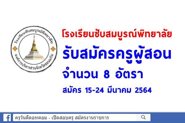 โรงเรียนซับสมบูรณ์พิทยาลัย รับสมัครครูผู้สอน 8 อัตรา สมัคร 15-24 มีนาคม 2564