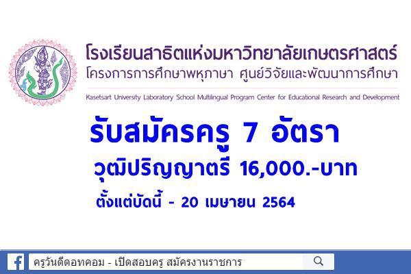 โรงเรียนสาธิตแห่งมหาวิทยาลัยเกษตรศาสตร์ รับสมัครครู 7 อัตรา วุฒิปริญญาตรี 16,000.-บาท