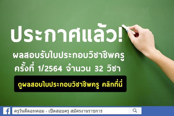 ประกาศแล้ว! ผลสอบรับใบประกอบวิชาชีพครู ครั้งที่ 1/2564 ดูผลสอบใบประกอบวิชาชีพ คลิกที่นี่