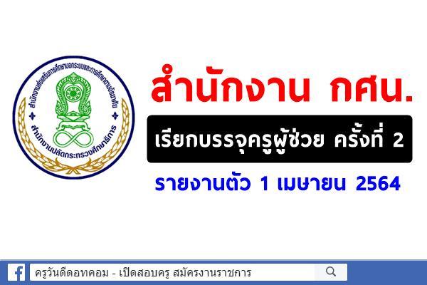สำนักงาน กศน. เรียกบรรจุครูผู้ช่วย ครั้งที่ 2 รายงานตัว 1 เมษายน 2564
