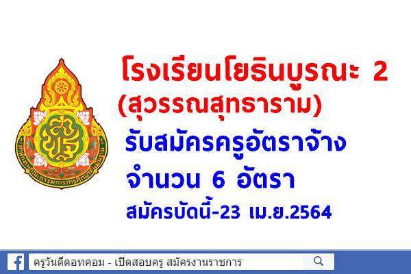 โรงเรียนโยธินบูรณะ 2 (สุวรรณสุทธาราม) รับสมัครครูอัตราจ้าง 6 อัตรา สมัครบัดนี้-23 เม.ย.2564