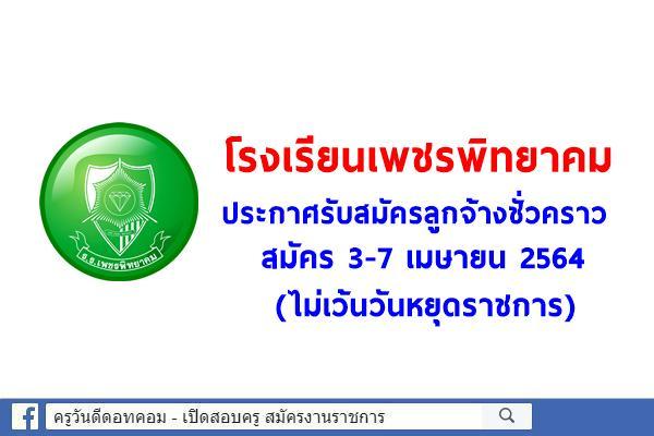 โรงเรียนเพชรพิทยาคม ประกาศรับสมัครลูกจ้างชั่วคราว ตำแหน่งช่างโยธา สมัคร 3-7 เมษายน 2564