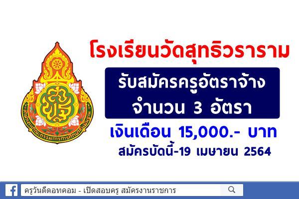 โรงเรียนวัดสุทธิวราราม รับสมัครครูอัตราจ้าง 3 อัตรา เงินเดือน 15,000.- บาท สมัครบัดนี้-19 เมษายน 2564