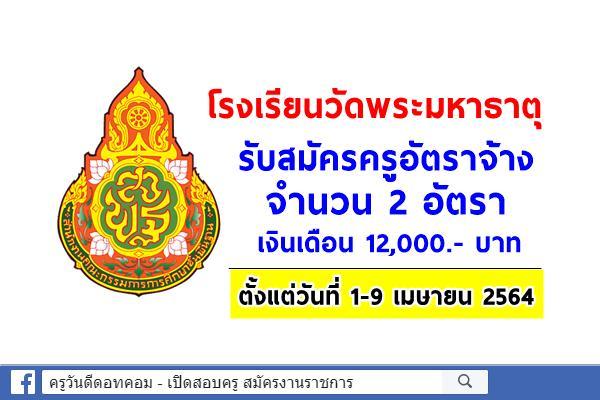 โรงเรียนวัดพระมหาธาตุ รับสมัครครูอัตราจ้าง 2 อัตรา ตั้งแต่วันที่ 1-9 เมษายน 2564