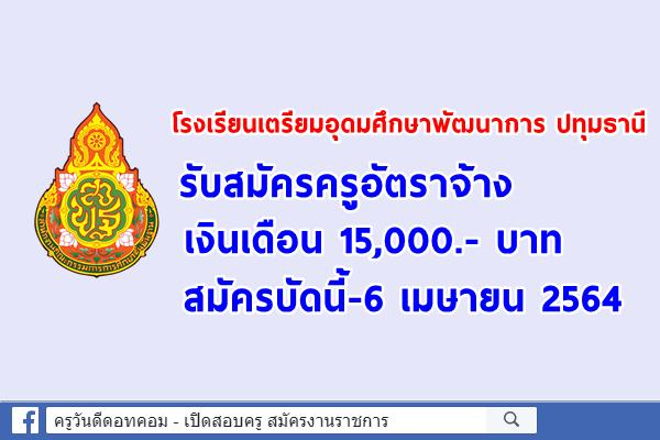โรงเรียนเตรียมอุดมศึกษาพัฒนาการ ปทุมธานี รับสมัครครูอัตราจ้าง เงินเดือน 15,000.-บาท สมัครบัดนี้-6 เมษายน 2564