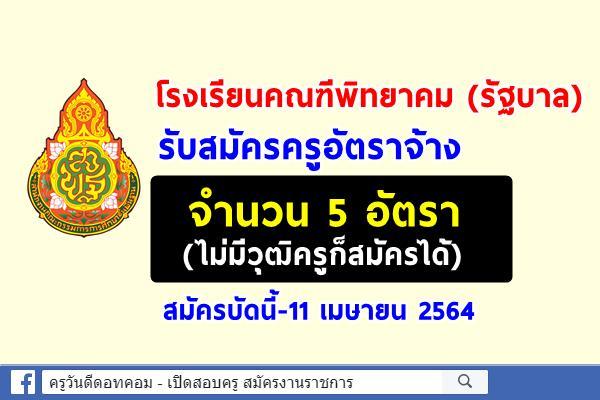 โรงเรียนคณฑีพิทยาคม (รัฐบาล) รับสมัครครูอัตราจ้าง 5 อัตรา (ไม่มีวุฒิครูก็สมัครได้) สมัครบัดนี้-11 เมษายน 2564