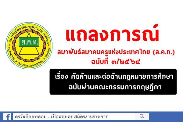 แถลงการณ์สมาพันธ์สมาคมครูแห่งประเทศไทย (ส.ค.ท.) เรื่อง คัดค้านและต่อต้านกฎหมายการศึกษาฉบับผ่านคณะกรรมการกฤษฎี