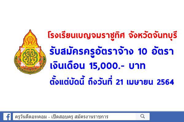 โรงเรียนเบญจมราชูทิศ จังหวัดจันทบุรี รับสมัครครูอัตราจ้าง 10 อัตรา เงินเดือน 15,000.- บาท
