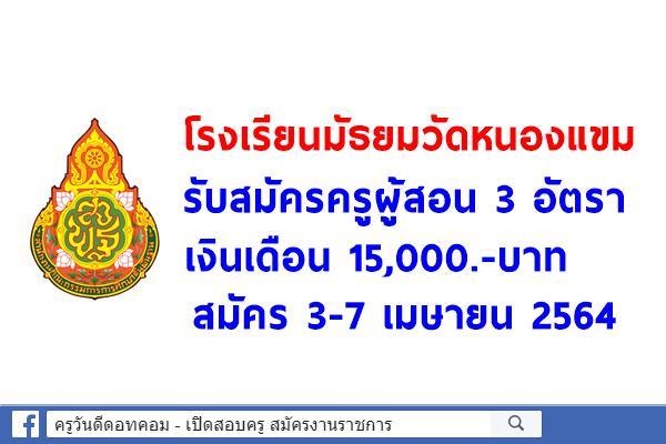 โรงเรียนมัธยมวัดหนองแขม รับสมัครครูผู้สอน 3 อัตรา เงินเดือน 15,000.-บาท สมัคร 3-7 เมษายน 2564