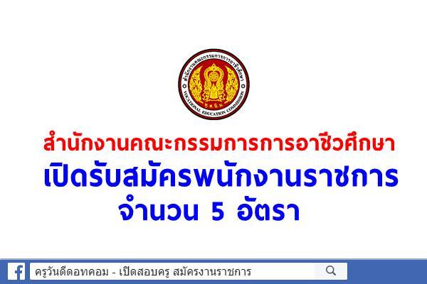 สำนักงานคณะกรรมการการอาชีวศึกษา เปิดรับสมัครพนักงานราชการ จำนวน 5 อัตรา