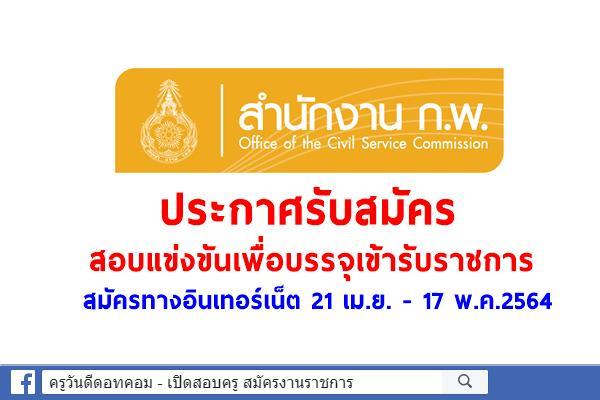 สำนักงาน ก.พ. ประกาศรับสมัครสอบบรรจุเข้ารับราชการ สมัครทางอินเทอร์เน็ต 21 เม.ย. - 17 พ.ค.2564