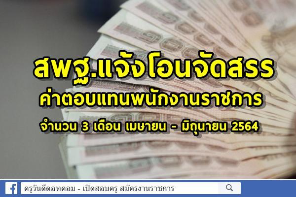 สพฐ.แจ้งโอนจัดสรรค่าตอบแทนพนักงานราชการ จำนวน 3 เดือน เมษายน - มิถุนายน 2564