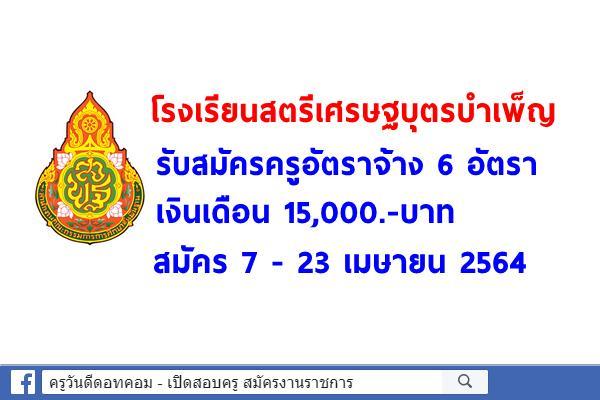 โรงเรียนสตรีเศรษฐบุตรบำเพ็ญ รับสมัครครูอัตราจ้าง 6 อัตรา เงินเดือน 15,000.-บาท สมัคร 7 - 23 เมษายน 2564