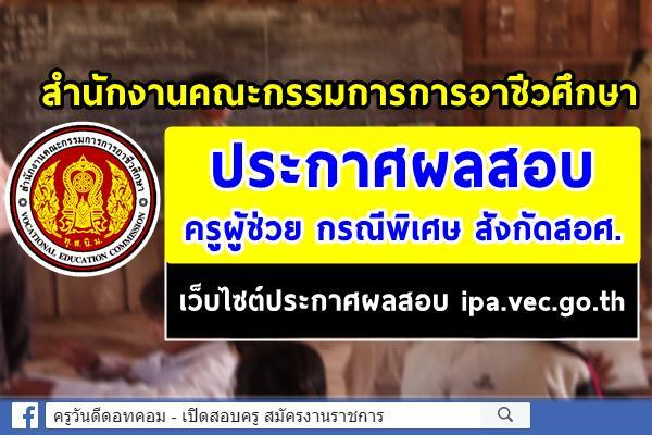 สำนักงานคณะกรรมการการอาชีวศึกษา (สอศ.) ประกาศผลสอบครูผู้ช่วย กรณีพิเศษ อาชีวะ ปี 2563 ภายในวันที่ 9 เม.ย.2564