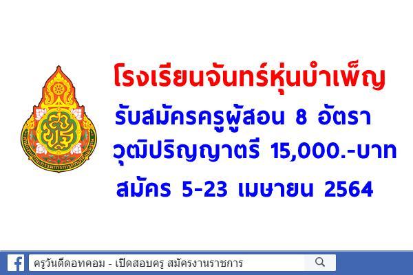 โรงเรียนจันทร์หุ่นบำเพ็ญ รับสมัครครูผู้สอน 8 อัตรา วุฒิปริญญาตรี 15,000.-บาท สมัคร 5-23 เมษายน 2564