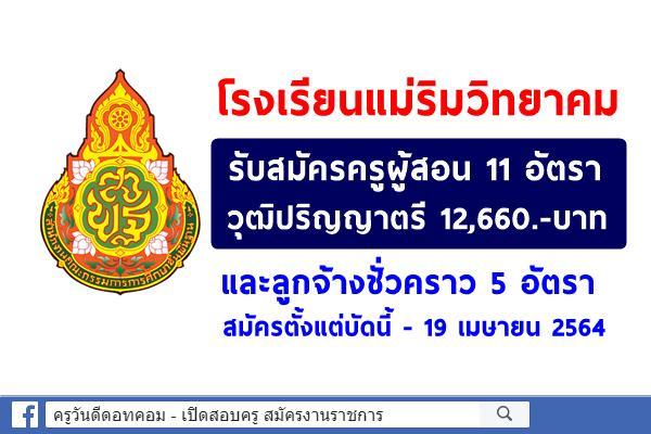 โรงเรียนแม่ริมวิทยาคม รับสมัครครูผู้สอน 11 อัตรา วุฒิปริญญาตรี 12,660.-บาท สมัครบัดนี้ - 19 เมษายน 2564