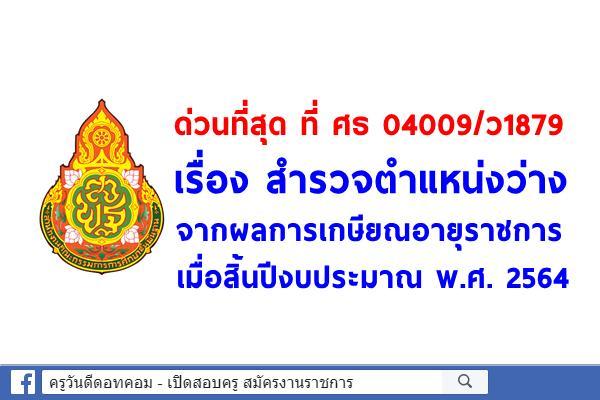 ด่วนที่สุด ที่ ศธ 04009/ว1879 เรื่อง สำรวจตำแหน่งว่างจากผลการเกษียณอายุราชการ เมื่อสิ้นปีงบประมาณ พ.ศ. 2564