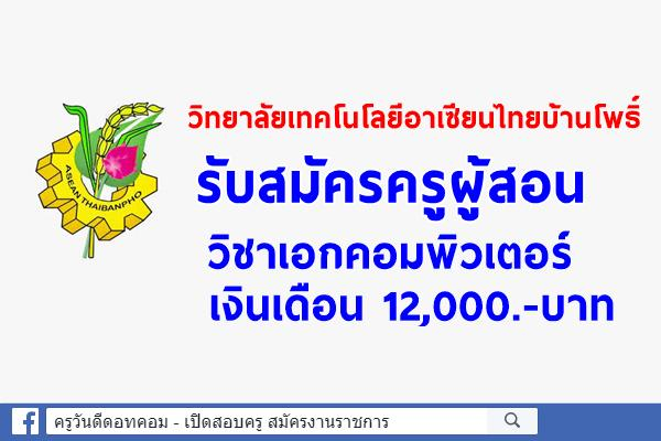 วิทยาลัยเทคโนโลยีอาเซียนไทยบ้านโพธิ์ รับสมัครครูผู้สอน วิชาเอกคอมพิวเตอร์ เงินเดือน 12,000.-บาท