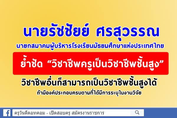 """นายกสมาคมผู้บริหารโรงเรียนมัธยมศึกษาแห่งประเทศไทย (ส.บ.ม.ท.) ย้ำชัด """"วิชาชีพครูเป็นวิชาชีพชั้นสูง"""""""