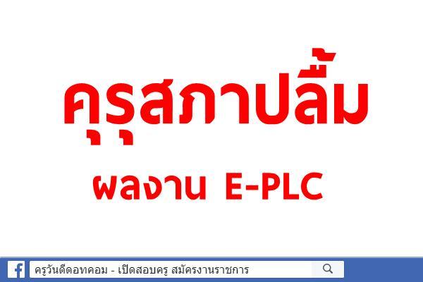 คุรุสภาปลื้มผลงาน E-PLC